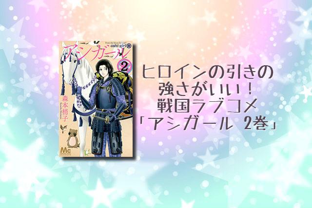 「アシガール2巻」森本 梢子【コミックレビュー】