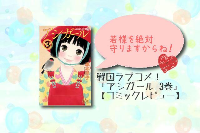 「アシガール3巻」森本 梢子【コミックレビュー】