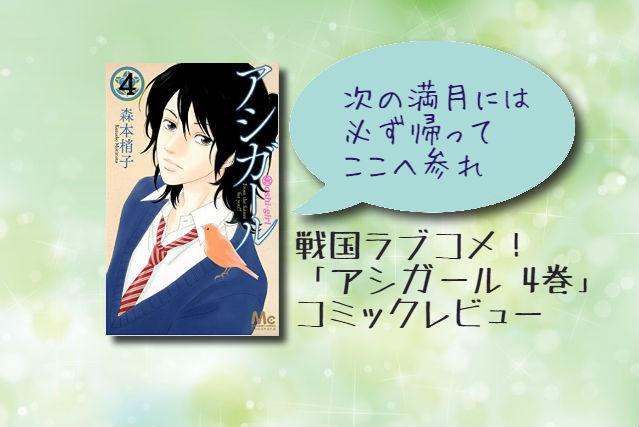 「アシガール4巻」森本 梢子【コミックレビュー】
