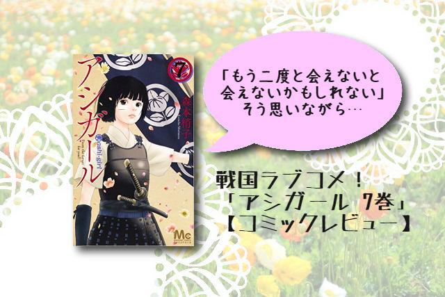 「アシガール7巻」森本 梢子【コミックレビュー】