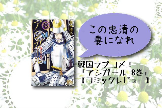 「アシガール8巻」森本 梢子【コミックレビュー】