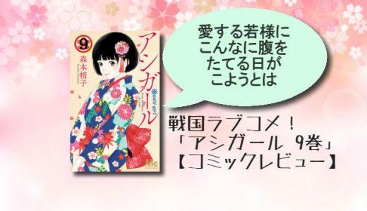 「アシガール9巻」森本 梢子【コミックレビュー】