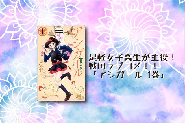 「アシガール1巻」森本 梢子【コミックレビュー】