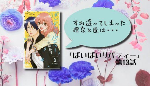 「ばいばいリバティー 4巻」13話 八田鮎子【マーガレット2017年 10月号】