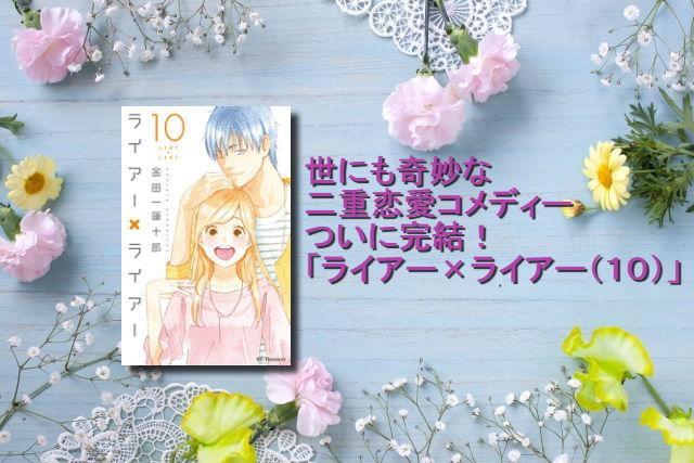 「ライアー✕ライアー 10巻」金田一蓮十郎【コミックレビュー】