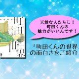 人間関係に疲れている人に読んでほしい「町田くんの世界」安藤 ゆき