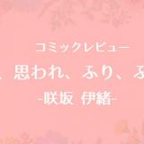 咲坂伊緒が送るWヒロインのキュンストーリー「思い、思われ、ふり、ふられ」