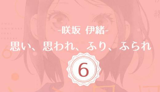 「思い、思われ、ふり、ふられ (ふりふら)6巻」咲坂伊緒【コミックレビュー】