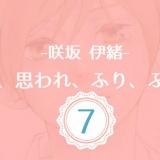 新章突入!「思い、思われ、ふり、ふられ7巻28話」咲坂伊緒
