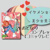 「おとなりコンプレックス」1巻・2巻 野々村朔 【コミックレビュー】