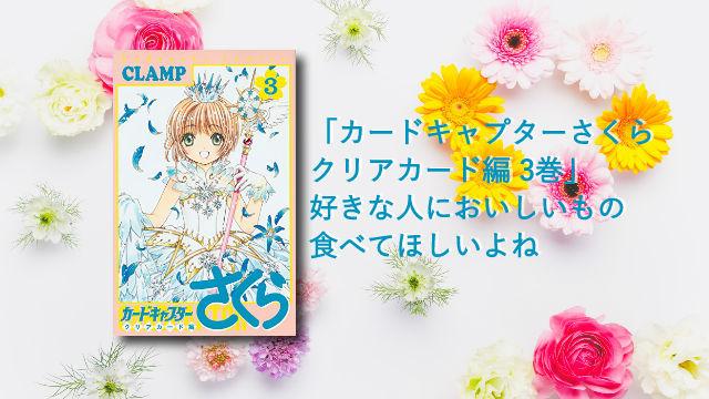 「カードキャプターさくら クリアカード編 3巻」CLAMP【コミックレビュー】