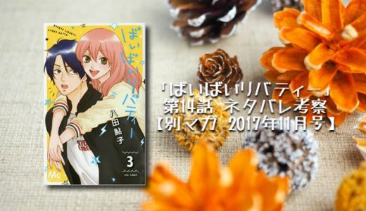 「ばいばいリバティー 4巻」第14話 ネタバレ考察【別マガ 2017年 11月号】