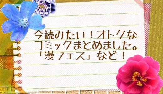 おトクにマンガを読みたい方へ!「漫フェス」「尊いイケメン秋の感謝祭」などまとめ