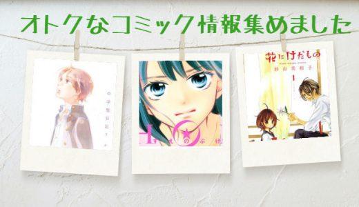無料でマンガを読む!「中学聖日記」「坂道のアポロン 」など!!【Renta!】