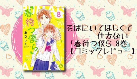 笑えてトキめく青春ラブコメディー「春待つ僕ら 8巻」【コミックレビュー】