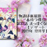 「春待つ僕ら 9巻」第37話 ネタバレ考察【デザート 2017年12月号】