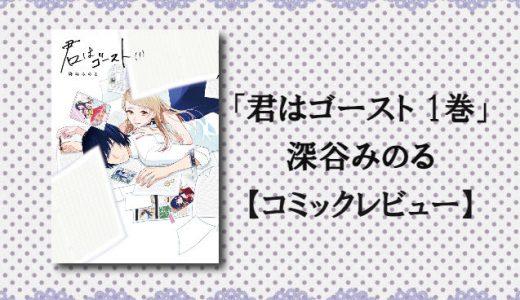 消えたアイドル×ゴーストライターの再生譚「君はゴースト 1巻」深谷みのる【コミックレビュー】