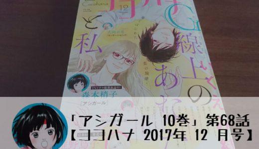 「アシガール 10巻」第68話【ココハナ 2017年 11 月号】
