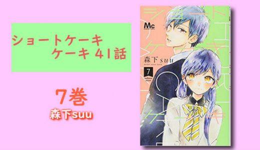 「ショートケーキケーキ7巻」第41話 ネタバレ考察【マーガレット2017年 21号】