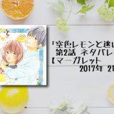 「空色レモンと迷い猫」第2話 ネタバレ考察【マーガレット2017年 21号】