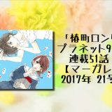 「椿町ロンリープラネット9巻」第51話 ネタバレ考察【マーガレット2017年 21号】