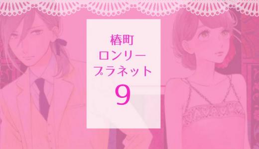 「椿町ロンリープラネット9巻」第51話 ネタバレ考察