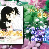 「アシガール 11巻」第69話【ココハナ 2018年 1 月号】