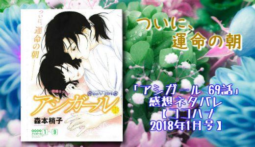 「アシガール 10巻」第69話【ココハナ 2018年 1 月号】