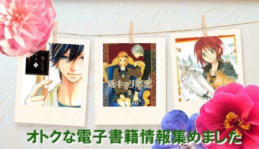 無料でマンガを読む!「一礼して、キス(1)」「赤髪の白雪姫 」など!!【Renta!】