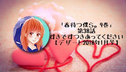 「春待つ僕ら 9巻」第38話 ネタバレ考察【デザート 2018年1月号】