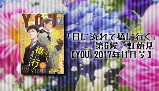 「日に流れて橋に行く 2巻」第6候 【YOU 2017年11月号より】