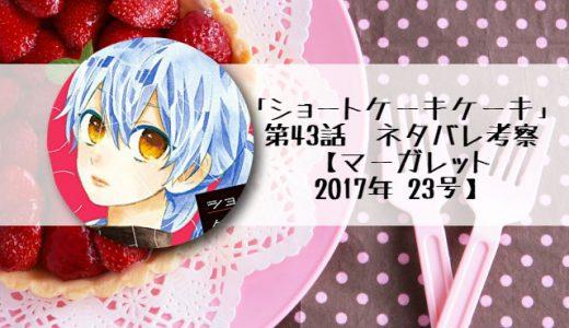 「ショートケーキケーキ8巻」第43話 ネタバレ考察【マーガレット2017年 23号】
