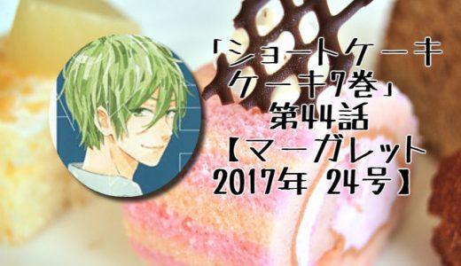 「ショートケーキケーキ8巻」第44話 ネタバレ考察【マーガレット2017年 24号】
