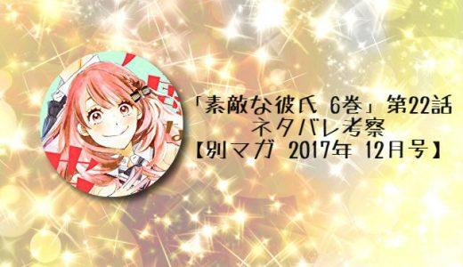 「素敵な彼氏 6巻」第22話 ネタバレ考察【別マガ 2017年 12月号】