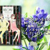 知らなかった自分を知っていく恋「椿町ロンリープラネット 9巻」【コミックレビュー】