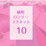 「椿町ロンリープラネット10巻」第57話 ネタバレ感想