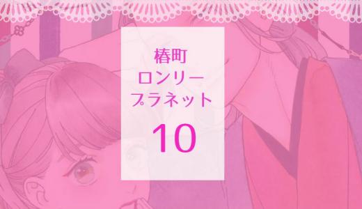 「椿町ロンリープラネット10巻」第53話 ネタバレ考察