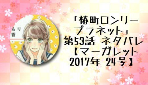 「椿町ロンリープラネット10巻」第53話 ネタバレ考察【マーガレット2017年 24号】