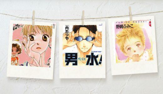 オトクに漫画を読む!「なまいきざかり。」「男水!」など!!【booklive】