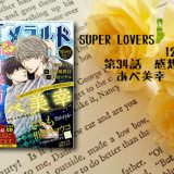 「SUPER LOVERS 12巻」第34話 あべ美幸【エメラルド 冬の号】