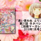 「思い、思われ、ふり、ふられ 8巻」第31話 ネタバレ含【別マガ2018年1号】