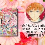「恋を知らない僕たちは 2巻」第7話 ネタバレ感想【別マガ2018年1号】