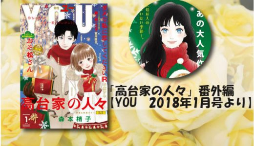 番外編「高台家の人々」【YOU 2018年1月号】