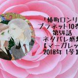 「椿町ロンリープラネット10巻」第54話 ネタバレ感想【マーガレット2018年 1号】