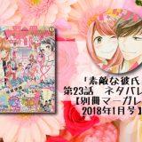 「素敵な彼氏 6巻」第23話 ネタバレ感想【別マガ2018年1号】