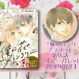 「椿町ロンリープラネット10巻」第55話  ネタバレ感想【マーガレット2018年 2号】
