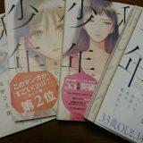 聡子さんといると わがままになる「私の少年 4巻」【コミックレビュー】