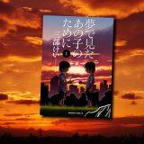 『僕街』三部けい新作はヒューマンサスペンス「夢で見たあの子のために 」【コミックレビュー】