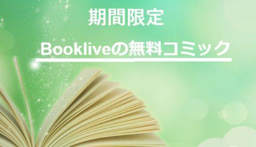 オトクにマンガを読もう!「椿町ロンリープラネット」「3D彼女」などが無料で読める