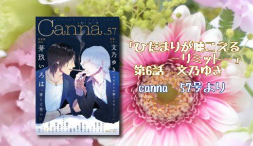 「ひだまりが聴こえる-リミット-2巻」第6話 文乃ゆき【Canna Vol.57】